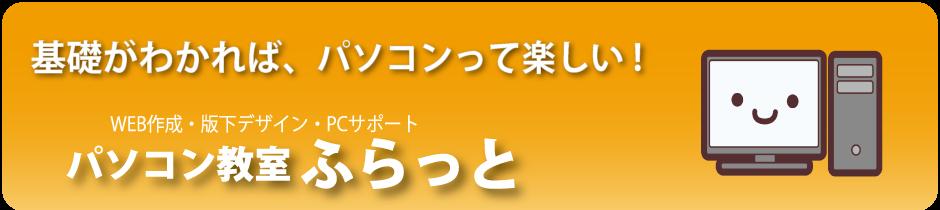 滋賀県守山市にあるパソコン教室