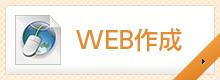 web作成