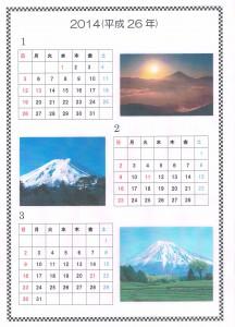 生徒さま作品集カレンダー