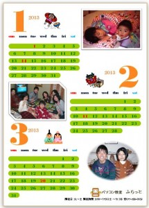 マグネットカレンダー